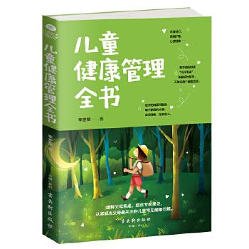 儿童健康管理全书(pdf+txt+epub+azw3+mobi电子书在线阅读下载)