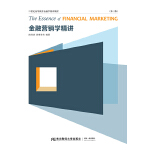 金融营销学精讲(第三版)