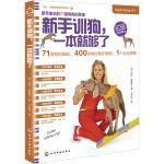 凯拉・桑德斯狗狗训养系列--新手训狗,一本就够了