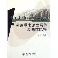 英语学术论文写作及语体风格 马莉