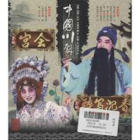 (DVD)中国川剧:宫会 本社 编
