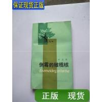 【二手旧书9成新】倒霉的橄榄核 /叶至诚 百花文艺出版社