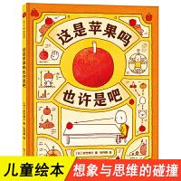 这是苹果吗也许是吧系列吉竹伸介想象力绘本系列 精装硬壳绘本绘本3 6岁 经典绘本 排行榜3-4-5-6-8岁漫画书儿童故