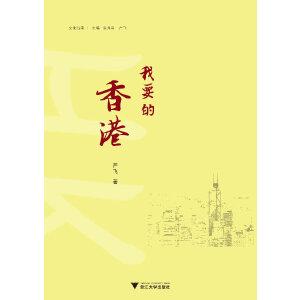 我要的香港(梁文道、马家辉作序,点评新生代香港文化人的冀望与挣扎!)