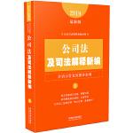 公司法及司法解释新编(含请示答复及指导案例)(2019年最新版)