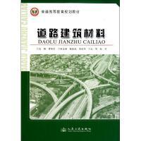 道路建筑材料 人民交通出版社
