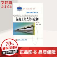 混凝土简支梁(板)桥(第3版)/21世纪教材 易建国
