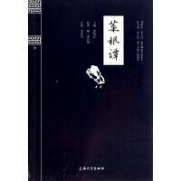菜根谭/钟书国学精粹