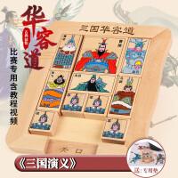 正版三国华容道益智玩具滑动拼图木制小学生儿童智力开发迷盘数字