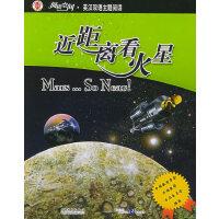 近距离看火星――阅读空间・英汉双语主题阅读