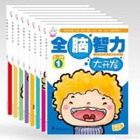 儿童全脑开发智力2-3-6岁宝宝早教书 幼儿园大小中班全脑启蒙益智