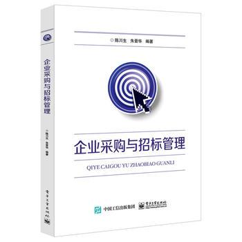 企业采购与招标管理 陈川生著 9787121319549 电子工业出版社教材系列 全新正版教材