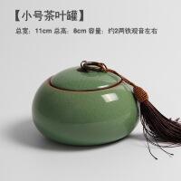 【家装节 夏季狂欢】龙泉青瓷大码茶仓盒储存罐陶瓷茶具便携普洱茶密封罐大号装茶叶罐