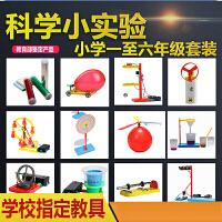 科学实验套装小学生礼物手工diy发明儿童物理化学科技小制作器材