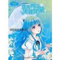 【二手旧书8成新】焦糖玛奇朵天使咒 《意林・小小姐》编辑部 编 9787549812387