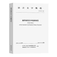 通用规范汉字笔顺规范 中华人民共和国教育部 国家语言文字工作委员会 发布 商务印书馆
