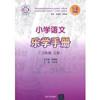 小学语文乐学手册 三年级上册