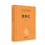搜神记(中华经典名著全本全注全译丛书-三全本)