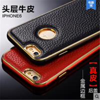 雪奈儿新款iphone6Plus/6splus手机壳奢华 苹果6/6s手机壳真皮保护套5.5金属套iphone5/5s
