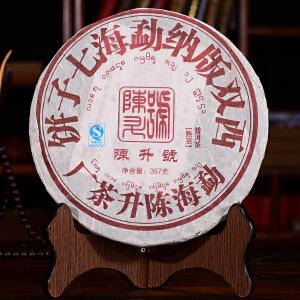 【两片一起拍】2008年陈升号铁饼普洱茶熟茶357克/片