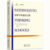 思维学校建设之路