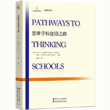 思维学校建设之路 还原教育的本质!打造以思维为导向的教学氛围——教育工作者必读! 欧美前沿教育理念的成功实践经验!