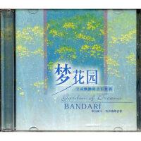 班得瑞乐团7:梦花园(BANDARI7)(CD)