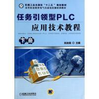 任务引领型PLC应用技术教程(下册 ) 阮友德 编