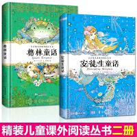 注音版儿童课外阅读丛书 格林童话+安徒生童话 共2册 硬壳精装彩图注音美绘版童话故事书 一二三年级