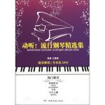 【新书店正版】动听!流行钢琴精选集 王建峰 湖南文艺出版社 9787540451622