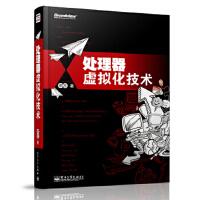 【新书店正版】处理器虚拟化技术 邓志 电子工业出版社9787121230196