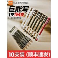 小米巨能写中性笔金属米家签字笔芯黑色0.5mm写字水笔学生用文具子弹头碳素圆珠笔练字替换10支红笔考试专用