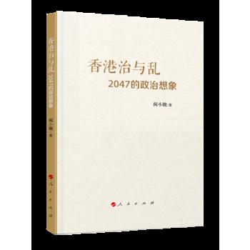 """香港治与乱:2047的政治想象 香港为何曾陷入政治乱局? """"一国两制""""缘何不能是""""一国两治"""" ? 港人的""""国家认同""""为何备受关注? 香港在""""一国两制""""五十年不变的2047,将何去何从?"""