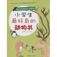 小学生最好奇的动物书 青岛出版社