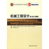 【旧书二手书9成新】机械工程设计(第7版)(改编版) (美)希格力,(美)米施卡,(美)布迪纳斯 ,刘向锋,高志 97