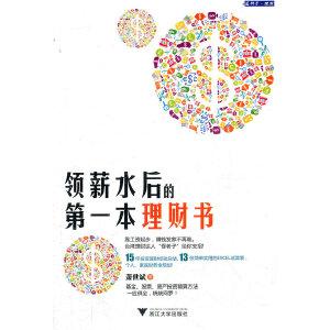 """领薪水后的第一本理财书(台湾理财达人""""怪老子""""给你支招15年投资理财经验方法,13张实用简单的EXCEL试算表)"""