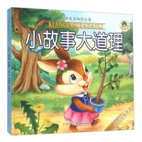 儿童成长知识必读(精装珍藏版):小故事大道理 王爱军 9787542763921