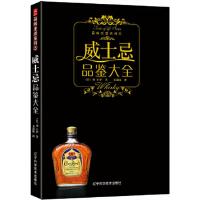 威士忌品鉴大全 (日)潘波若,书锦缘 辽宁科学技术出版社9787538158038