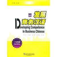 发展商务汉语:口语篇(附MP3)