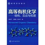 高等有机化学:结构 反应与机理(杨定乔)