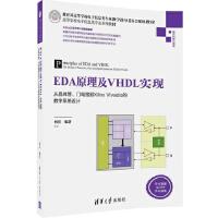 EDA原理及VHDL实现――从晶体管、门电路到Xilinx Vivado的数字系统设计