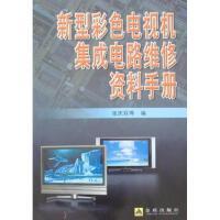新型彩色电视机集成电路维修资料手册 张庆双