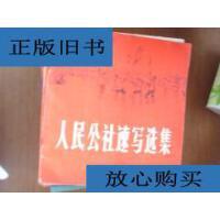 【二手旧书9成新】人民公社速写选集 /人民美术出版社 人民美术出