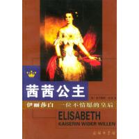 【旧书二手书9成新】茜茜公主-----伊丽莎白:一位不情愿的皇后 [奥]布里姬特・哈曼,王泰智 97871000329