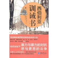 【新书店正版】西伯利亚训诫书Nicolai Lilin尼科莱 理宁、杜舜年重庆大学出版社9787562463382