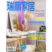 瑞丽家居设计(2005年5月1日・总第52期)(随刊奉送装修刊中刊)