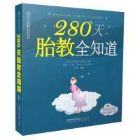 280天胎教全知道/亲亲乐读系列
