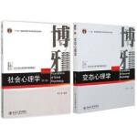 心理学丛书:二册 《社会心理学》+《变态心理学》北京大学心理学教材