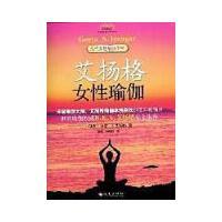【二手旧书8成新】艾扬格女性瑜伽 吉塔・S・艾扬格 9787544340915
