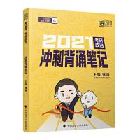 徐涛2021考研政治冲刺背诵笔记 徐涛 中国政法大学出版社 9787562096597
